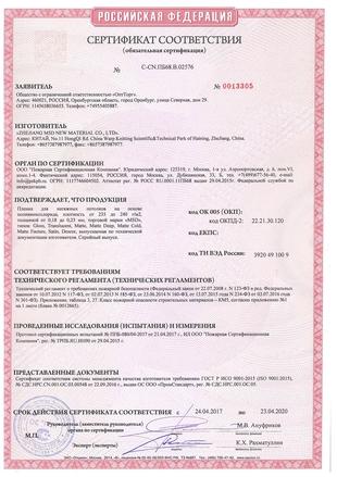 Гарантии и сертификаты на натяжные потолки