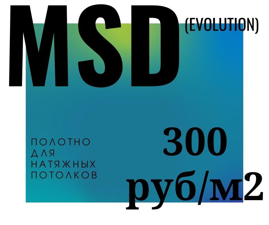 Натяжные потолки МСД Эволюшн